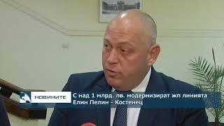 З більш ніж 1 млрд. лв. модернізації залізничної лінії Елін Пелін - Костенец