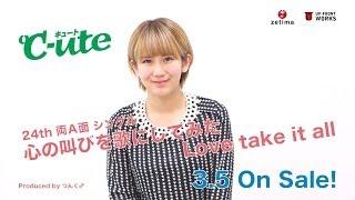 3月4日より名古屋栄駅Chika Visionにて放送されている映像と同じものに...
