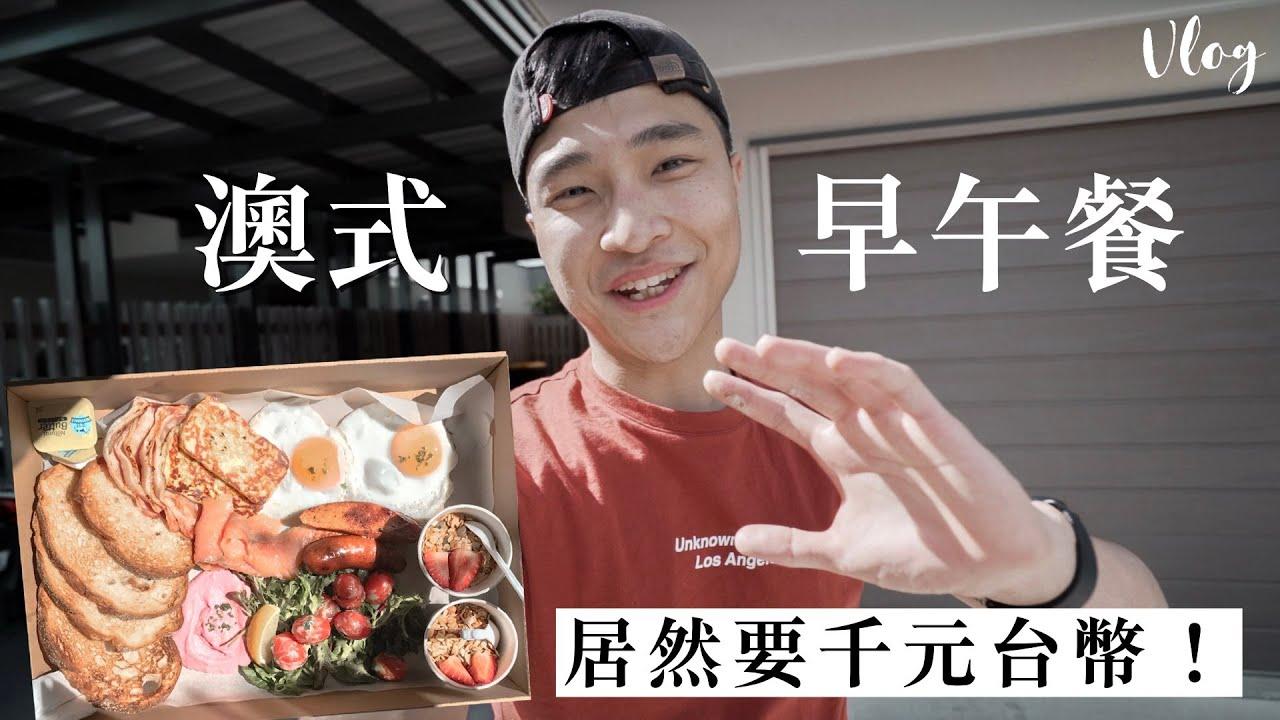 澳洲一千元台幣的早午餐|The $50 AUD Brunch🍳🥓🥗🥪|【Wei Zeng】