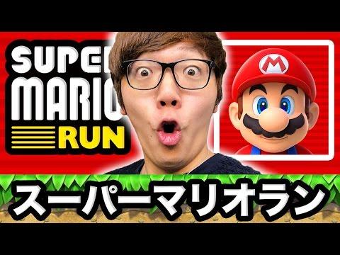 【マリオラン】スーパーマリオランやってみた!【ヒカキンゲームズ】【Super Mario Run】