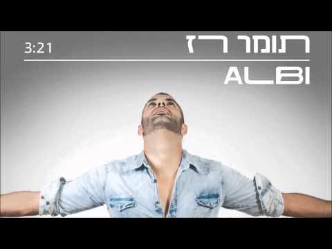 תומר רז -  ALBI