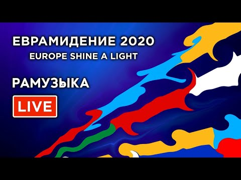 Евровидение 2020 ФИНАЛ. Europe Shine A Light + РАМУЗЫКА!