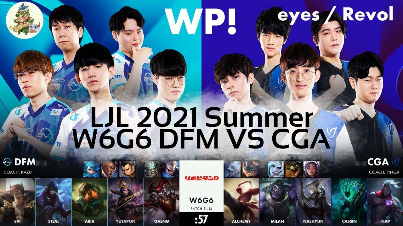 Download [WP!]DFM(Aria ルブラン) VS CGA(Cassin ダイアナ) ハイライト - LJL 2021 Summer W6G6 by YAMA
