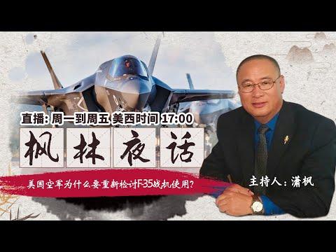 美国空军为什么要重新检讨F-35战机使用?《枫林夜话》第243期 2021.03.02