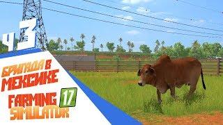 🔥 Горбатые коровы Мексики - ч3 Farming Simulator 17 DLC Platinum Expantion