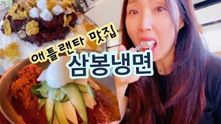 """애틀랜타 맛집 삼봉냉면 빙수까지~ """"어쩜이리 맛있을까요…"""