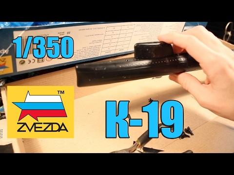 видео: Сборка модели подводной лодки К-19 zvezda 1/350