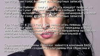Голограмму Эми Уайнхаус отправят в мировое турне