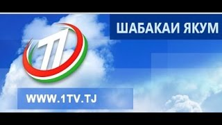 Шабакаи Якуми Телевизиони/Прямая трансляция пользователя Top 7 Канал 1 канал - TJ онлайн