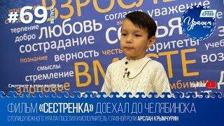 Уралым #69 | Октябрь 2019 (ТВ-передача башкир Южного Урала)