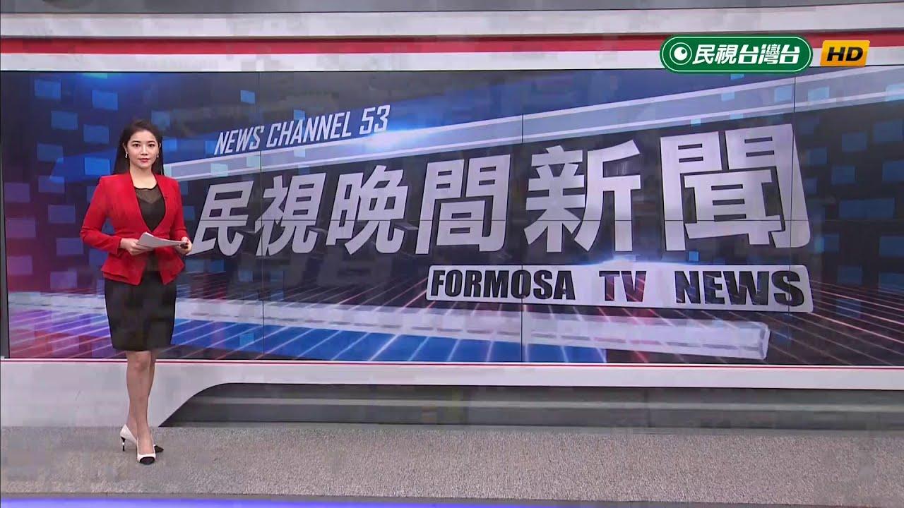 2020.01.29 民視主播 劉方慈 《民視晚間新聞》P1