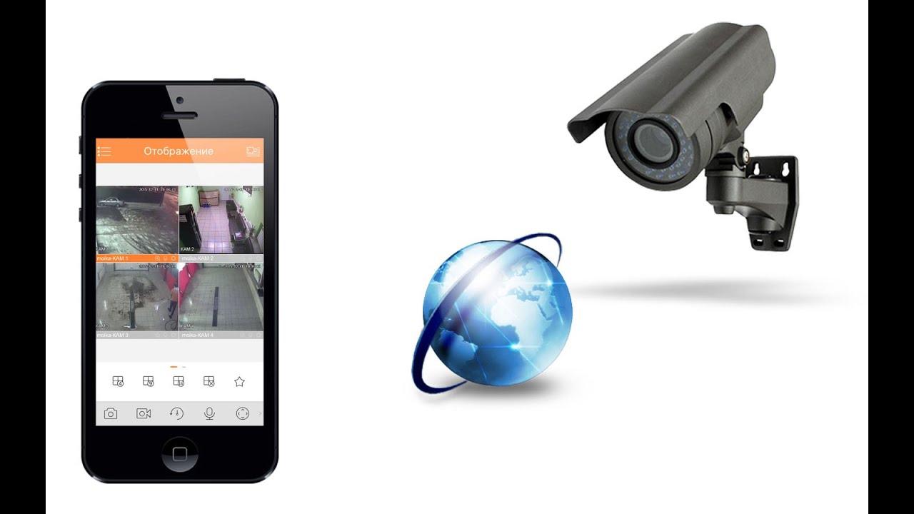 Настройка видеонаблюдения для просмотра на смартфоне