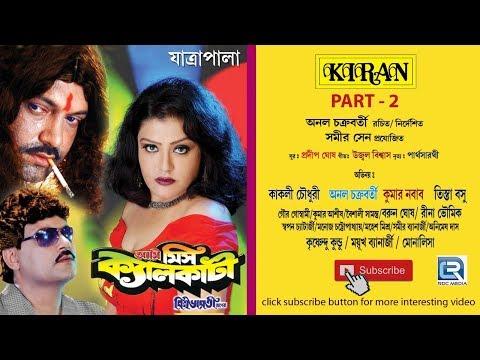 Bangla Natok   Ami Miss Kolkata Vol II   Bangla Jatra Pala Full