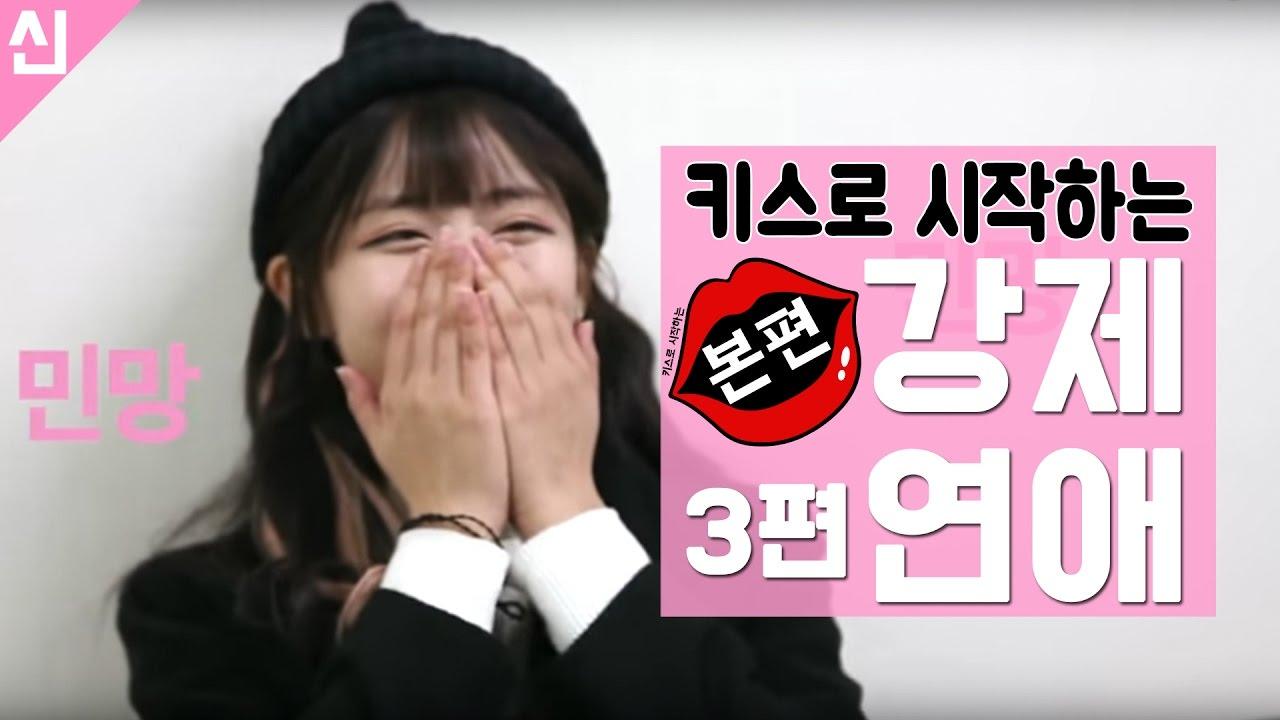 여신BJ와 만나자마자 키스!!! 미녀와 경호원!!! [강제연애 본편] - YouTube
