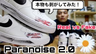 話題の『Paranoise 2.0』が来た!本物も剥がしてみた!(Real vs Fake:Peaceminusone × Nike Air Force 1 Low Paranoise White)