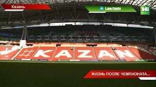 """На """"Казань Арене"""" будут выступать не только футбольные звёзды - ТНВ"""