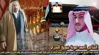الشاعر احمد عودة الشويخ البدري في تشييع/ الشيخ علي محمد منشد الحبيب قبيلة ال غزي الفضول