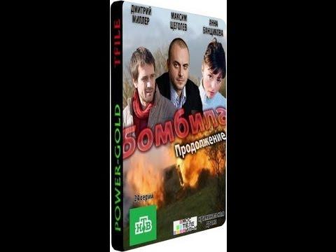 Смотреть сериал бомбила все серии подряд в хорошем качестве бесплатно