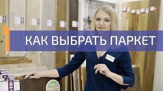 видео Паркетная доска Polarwood: отзывы, цены однополосной доски