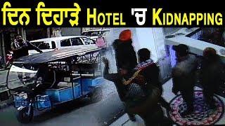 Amritsar के Hotel से व्यक्ति की Live Kidnapping