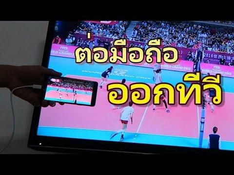 ต่อโทรศัพท์มือถือ ออกทีวี ด้วยสาย MHL to HDMI กับ Samsung Galaxy Note 4