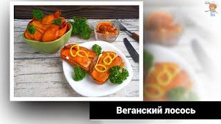 Фантастический рецепт – веганский «лосось» из моркови для любителей небанальных вкусов