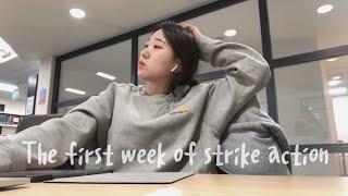 [초이로그 🇬🇧] 학기 반을 없애버리는 영국 대학교 파업 클라스🌪 ㅣ영국 대학생의 파업 1주차 기록 (영국대학교, 수업, 렉쳐, 세미나, 과제 그리고 오딩구리🐶) thumbnail