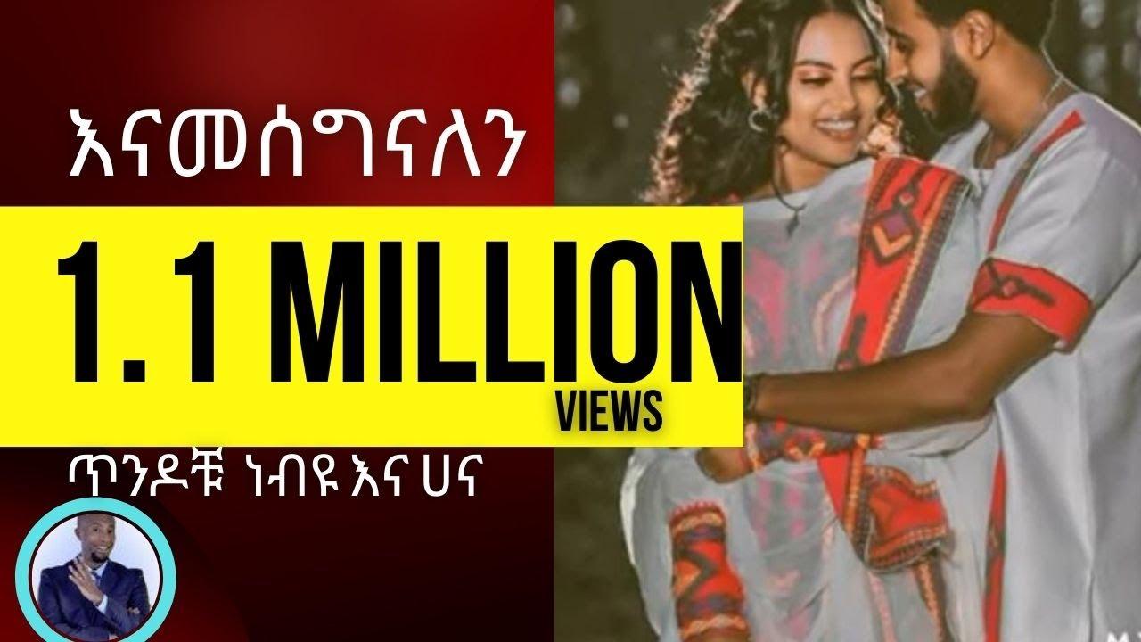 The couple artists Nebyu and Hanna on Seifu show