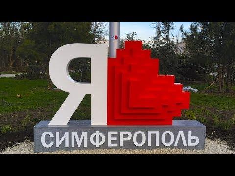 Ремонт Айфон в Симферополе