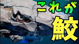 鮫の頭に強化鉄筋コンクリートを入れてみた結果・・・-ManEater#8【KU…