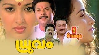 Dhruvam Malayalam Movie - HD | Mammootty , Suresh Gopi , Jayaram - Joshiy