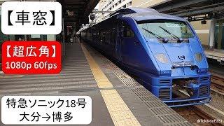 【車窓】特急ソニック18号 大分→博多【全区間】