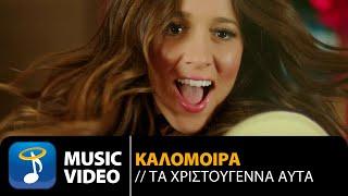 Καλομοίρα - Τα Χριστούγεννα Αυτά (Official Music Video HD)