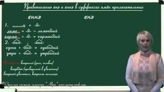 """Правописание """"н"""" и """"нн"""" в суффиксах имён прилагательных"""