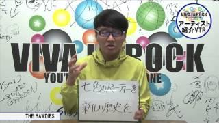 VIVA LA ROCKオフィシャルサイト ⇒ http://vivalarock.jp/ twitter ⇒ ht...