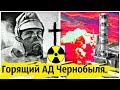Чернобыль.Как Тушили Пожар на 4-м Энергоблоке