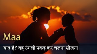 [हिंदी कविता] [Mother's Day] #13 - Maa | Inspirational Hindi Poem (Inspiring World)