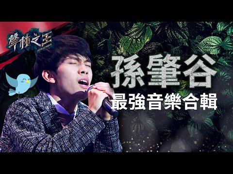 【聲林之王】 孫肇谷最強音樂合輯|Jungle Voice