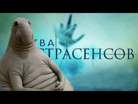 БИТВА ЭКСТРАСЕНСОВ - РАЗОБЛАЧЕНИЕ