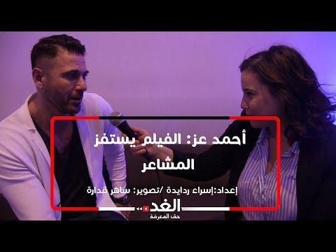 أحمد عز: الفيلم يستفز المشاعر  - 13:55-2019 / 7 / 10