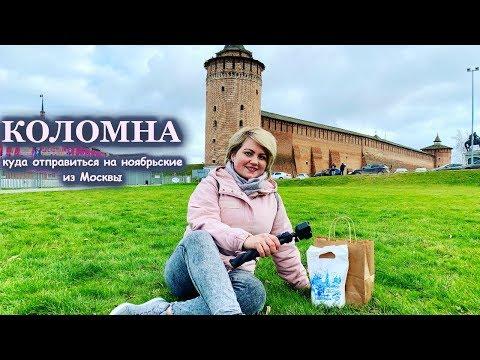 Подмосковная Коломна. Пожалуй, лучший вариант для поездки на ноябрьские из Москвы