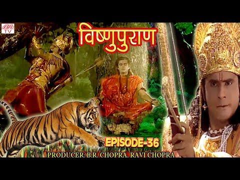 Vishnu Puran   # विष्णुपुराण # Episode-36 # BR Chopra Superhit Devotional Hindi TV Serial #
