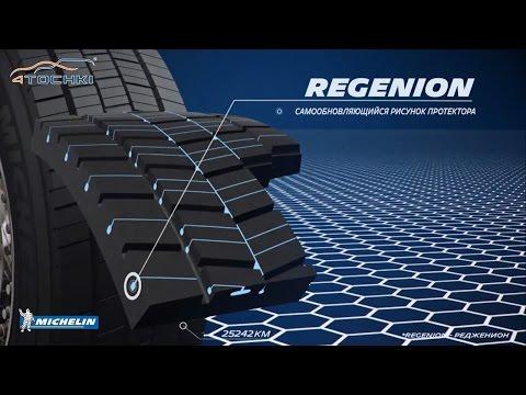 Технология Regenion в грузовых шинах Michelin на 4 точки