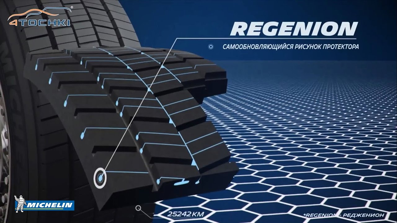 Технология Regenion в грузовых шинах Michelin на 4 точки. Шины и диски 4точки - Wheels & Tyres