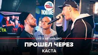 Каста - Прошел Через (LIVE  Авторадио) альбом Об изъяне понятно