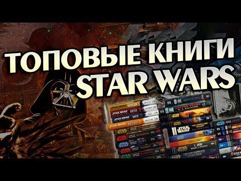 ТОП 10 Лучших Книг Мира Звёздные Войны 🏆