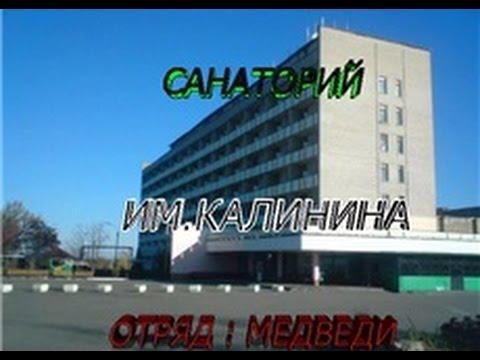 Санаторий Им.Калинина 2 смена 2015 Отряд медведи (Free Klip)