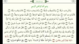 Сура 79 Ан-Назиат ( Исторгающие) - урок, таджвид, правильное чтение