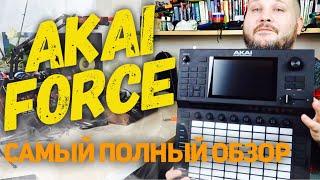 Akai Force - самый полный обзор + все базовые функции. Установка HDD.