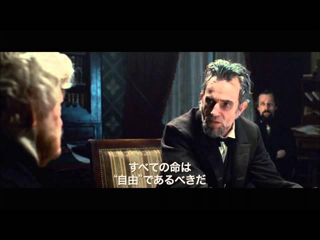 映画『リンカーン』新予告編